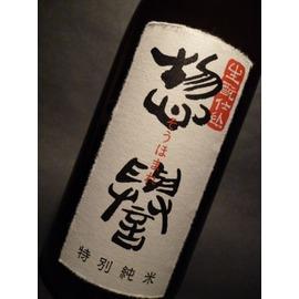 惣誉 きもと純米イメージ