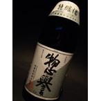 惣誉 特醸酒イメージ