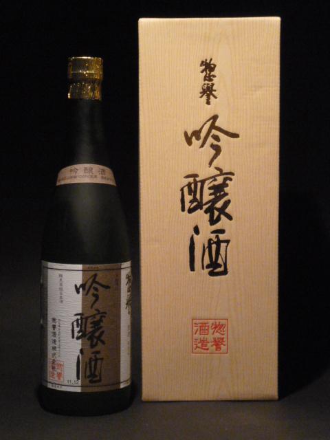 惣誉 吟醸酒720
