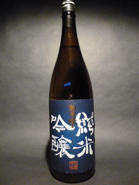 惣誉 純米吟醸1800