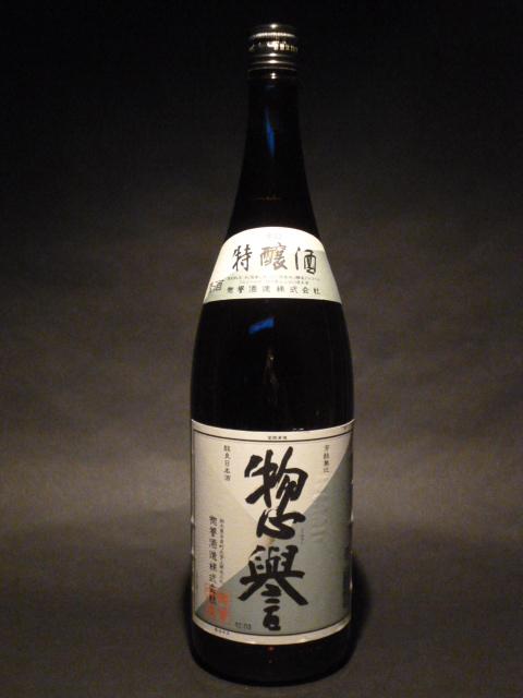惣誉 特醸酒