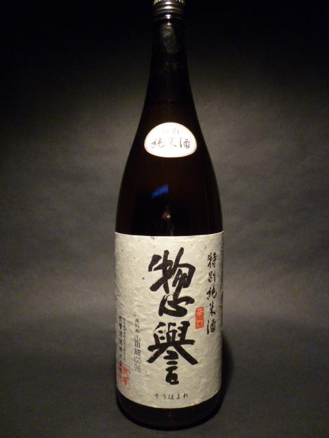 惣誉 辛口特別純米1.8